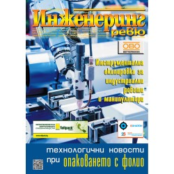 For LOTOMASTER and NEOPROTECT in the new issue of Engineering Review magazine